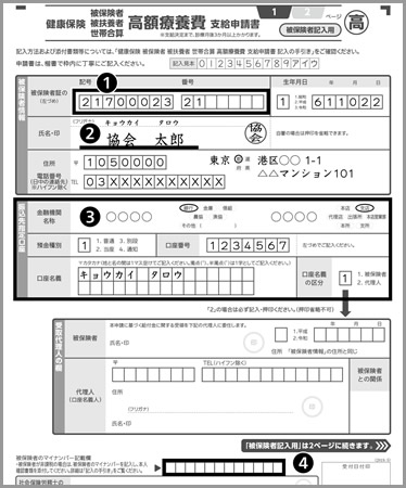 協会 けんぽ 療養 費 支給 申請 書
